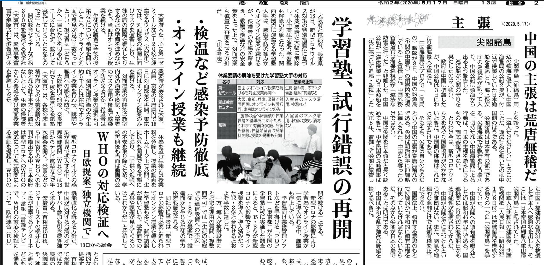 ニュース 産経 新聞